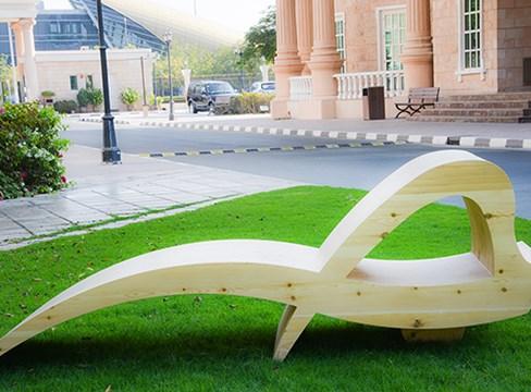 "躺椅 ""Hayyat"""