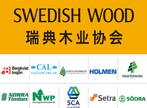 瑞典木业协会重返广州 - 媒体邀请函